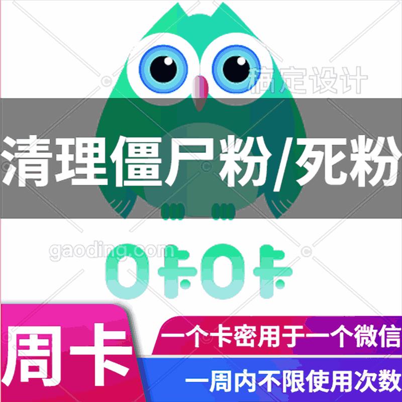 咔咔清粉激活码微信查单删周卡
