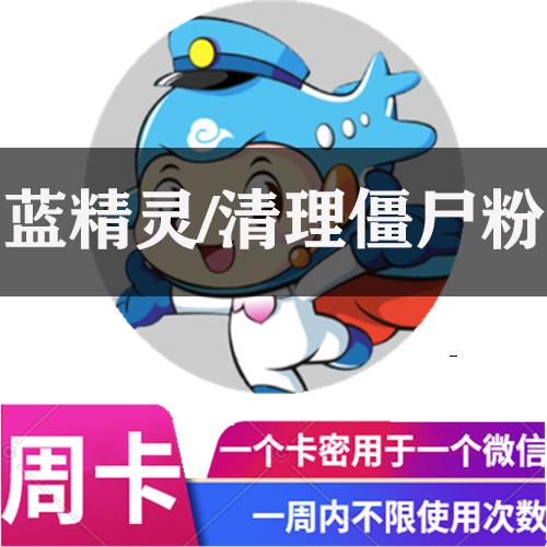 蓝精灵清粉激活码微信查单删周卡