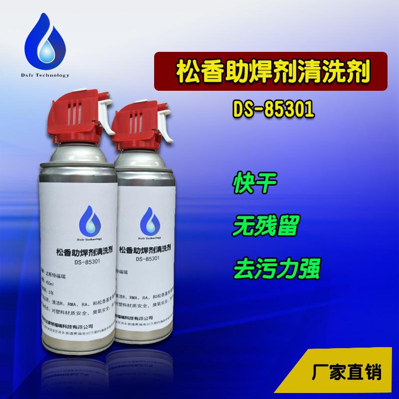 DS-85301清洗剂
