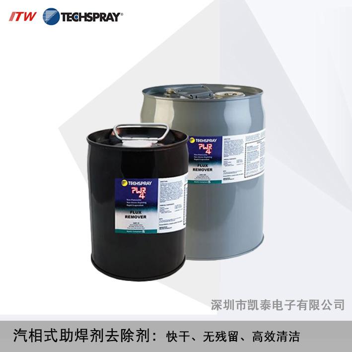 3401-5G汽相式助焊剂清洗剂