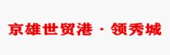 京雄世贸港领秀城是京雄世贸港四期名称