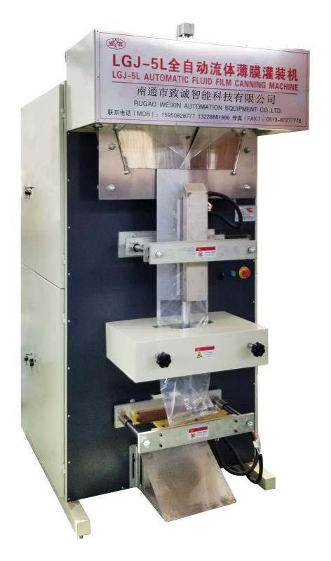 LGJ-5L全自动流体薄膜灌装机