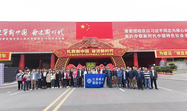 鸿博体育组织参观江苏省庆祝中华人民共和国成立70周年成就展
