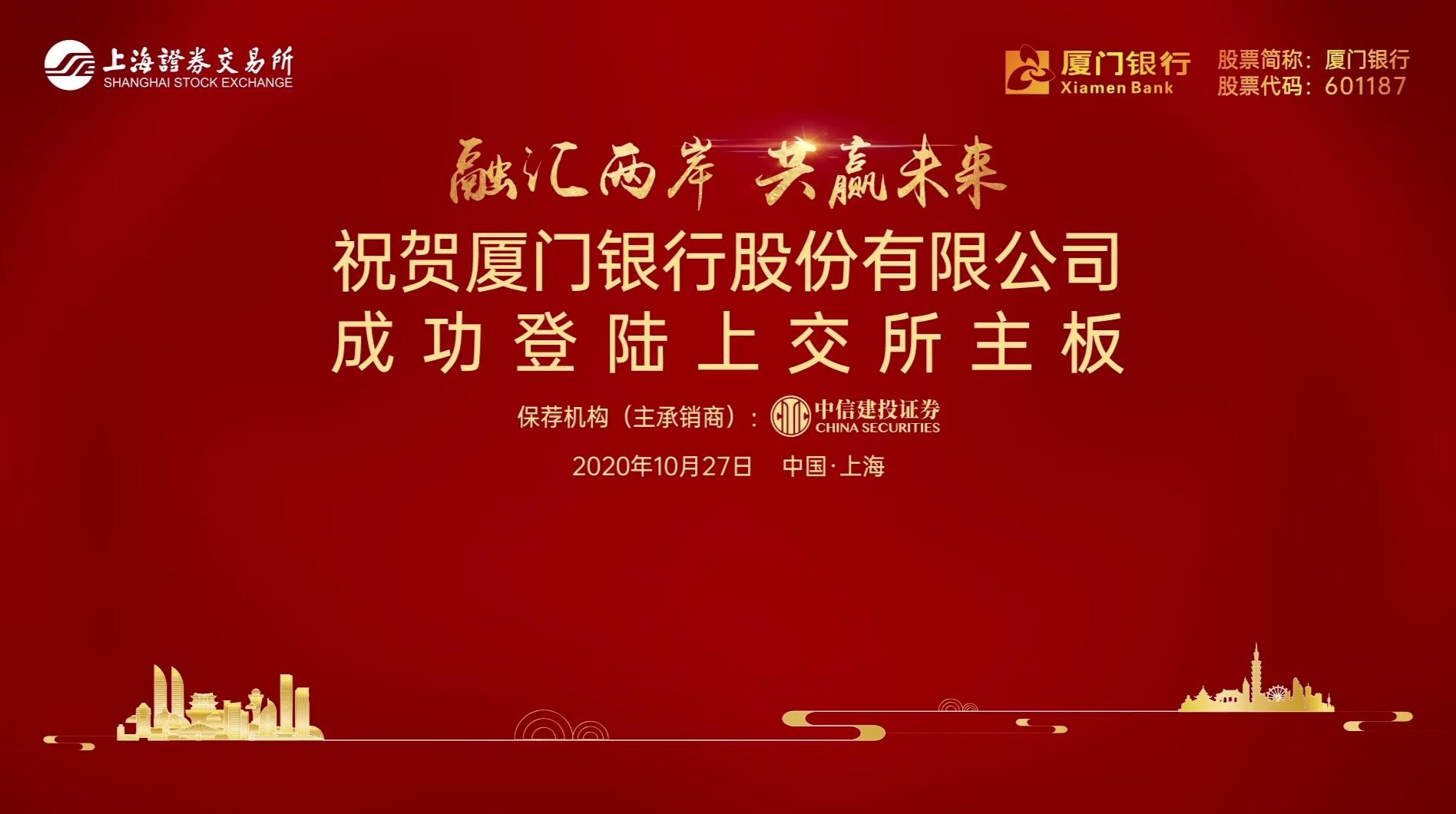 热烈祝贺舜天股份参股企业厦门银行成功上市