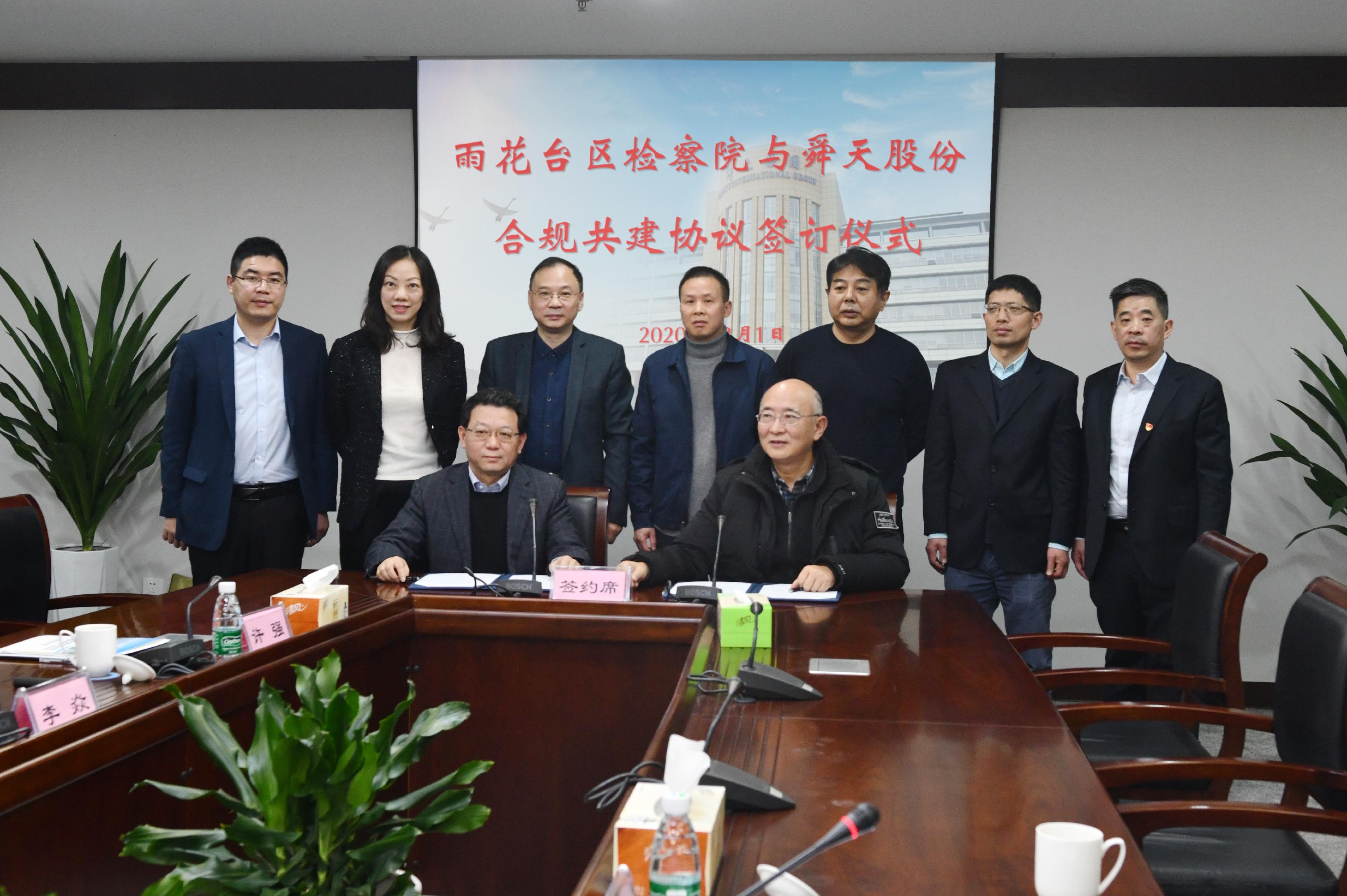 聚力合规共建 赋能稳健发展——雨花台区检察院与舜天股份签订合规共建协议