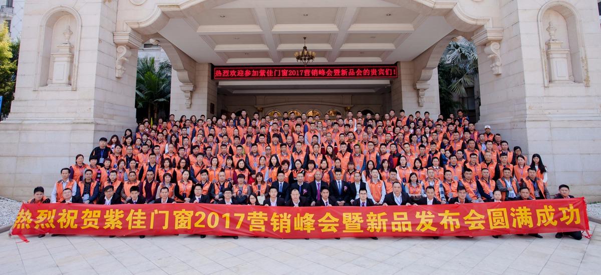 紫佳ku游官网登录入口经销商大会