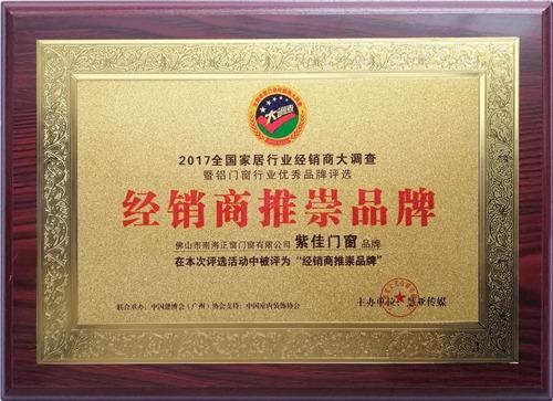 荣誉证书 (4)