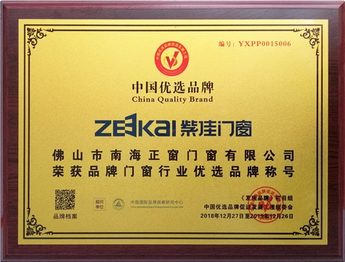 荣誉证书 (8)