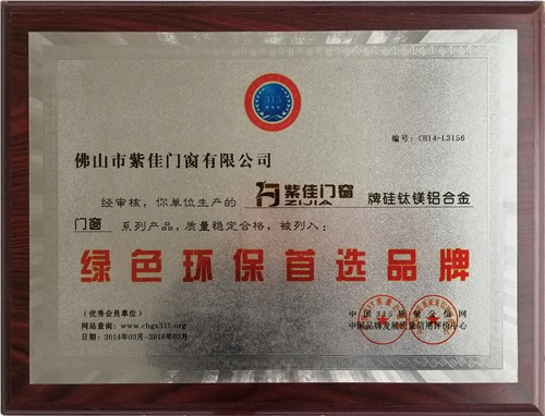 荣誉证书 (12)