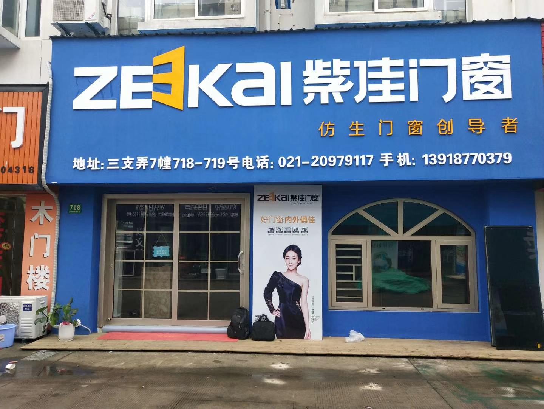 上海浦东新专卖店