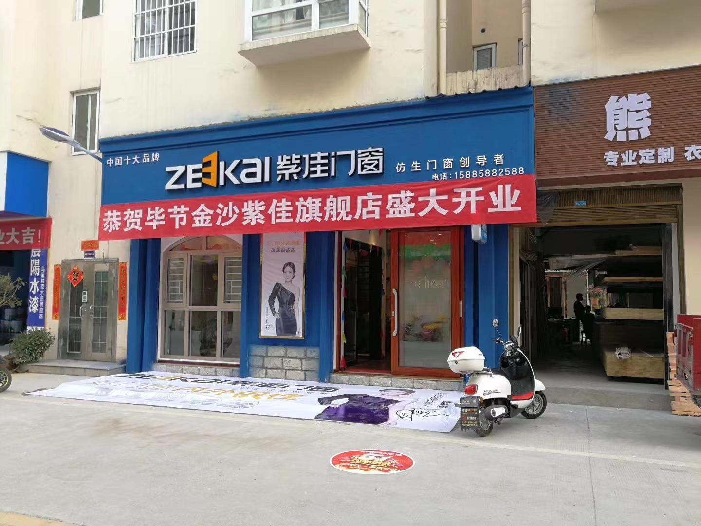 贵州毕节专卖店