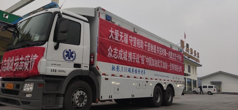公司捐贈高端診療車馳援武漢抗疫一線