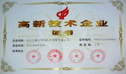 20120820 High-tech Enterprise Certificate