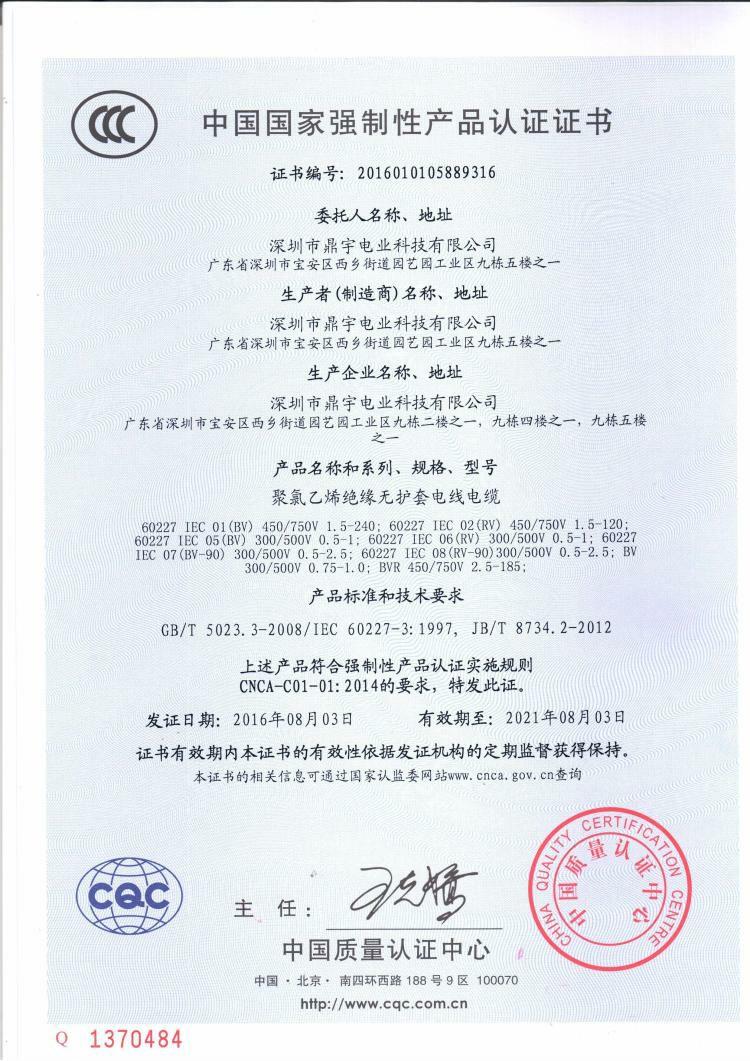 国标认证证书