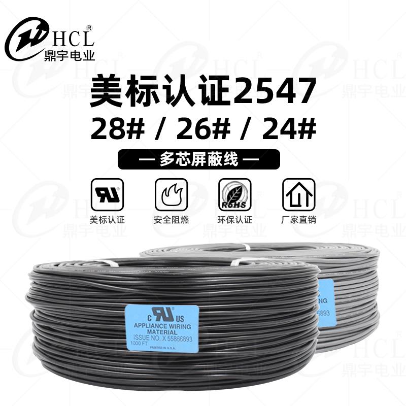 2547多芯屏蔽电源线