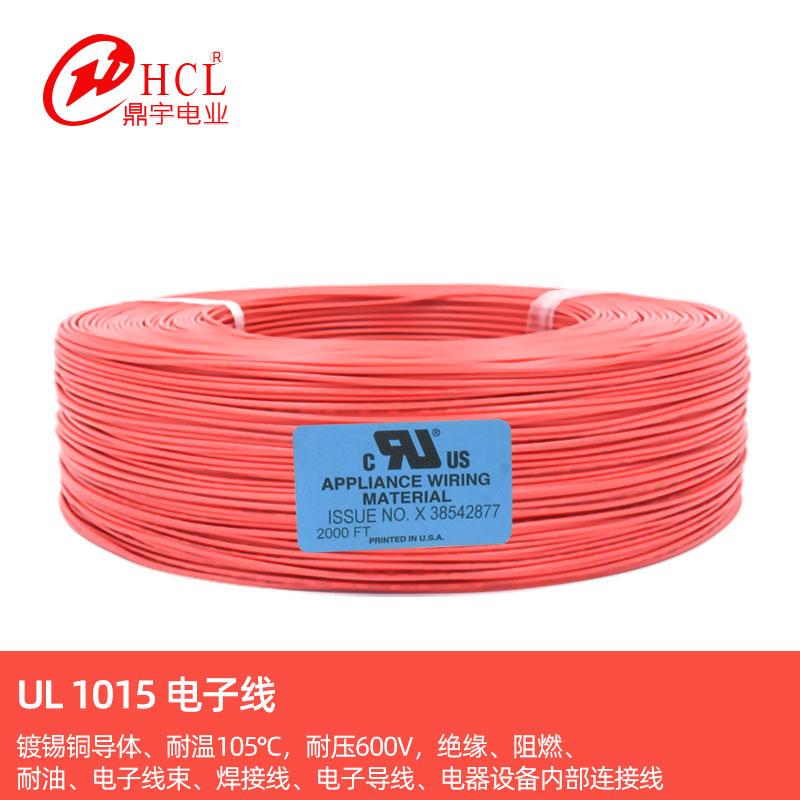 1015聚氯乙烯电子线