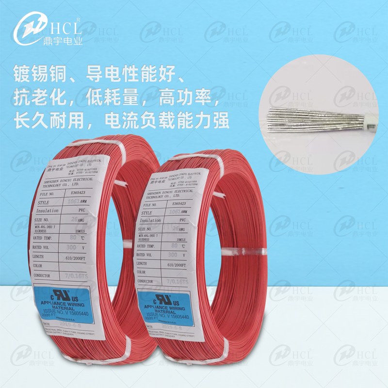 1061PVC电子线