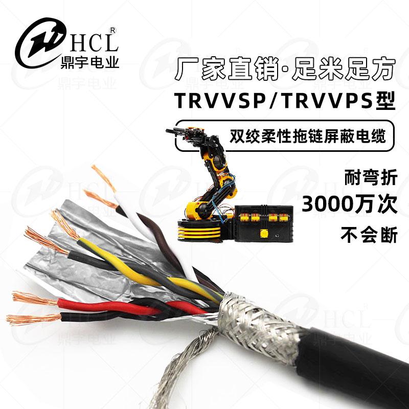 TRVVSP-3000万次双绞屏蔽拖链线