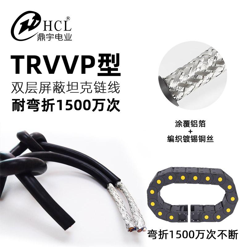 TRVVP-1500万次拖链屏蔽线