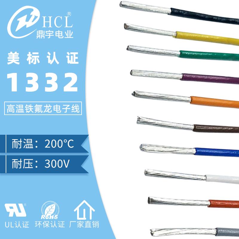 1332铁氟龙氟塑电线