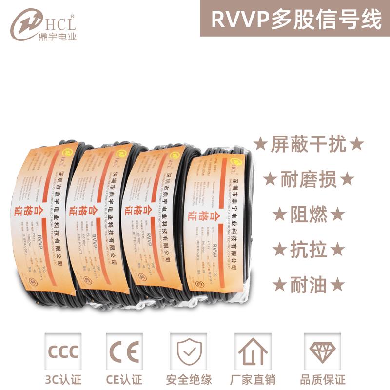 RVVP屏蔽电线