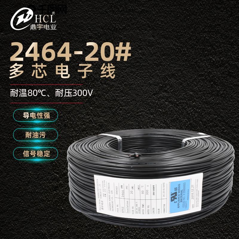 2464多芯电源线