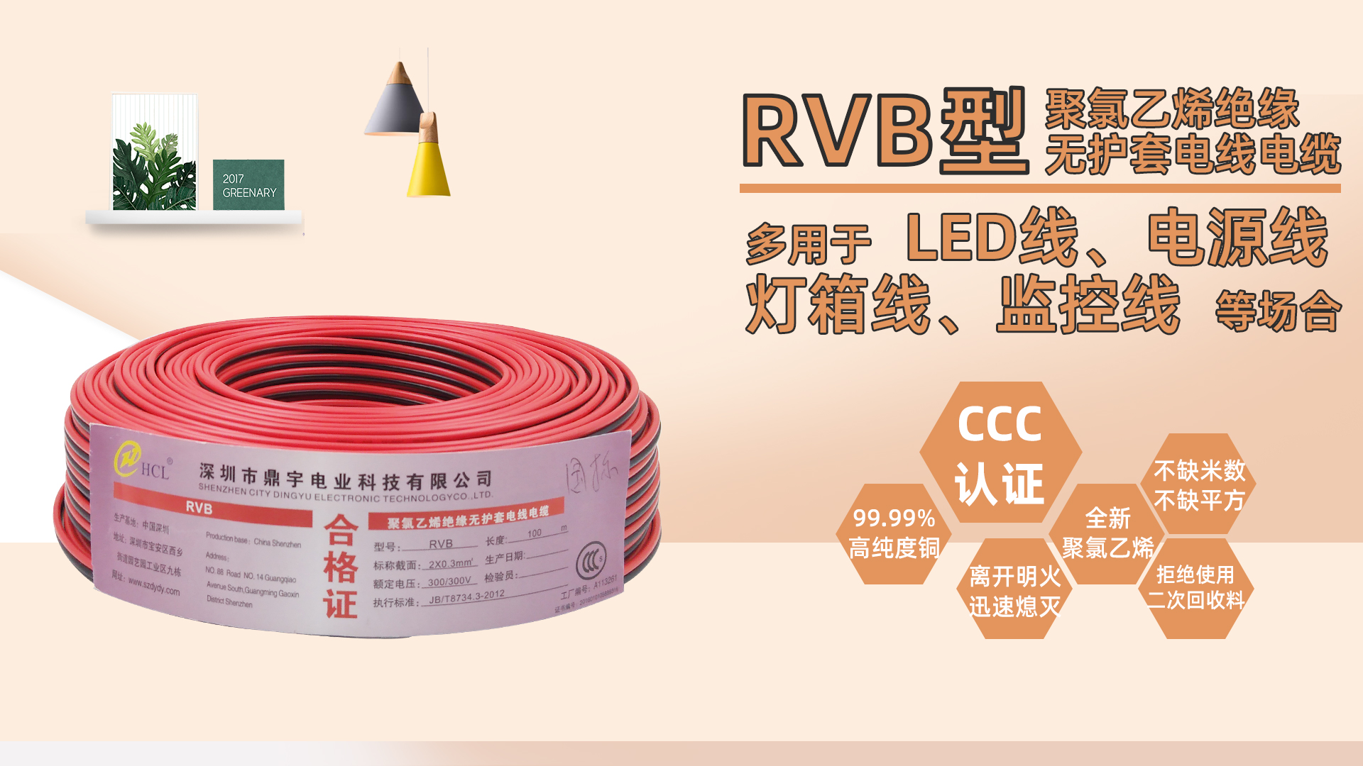 RVB扁形平衡红黑线
