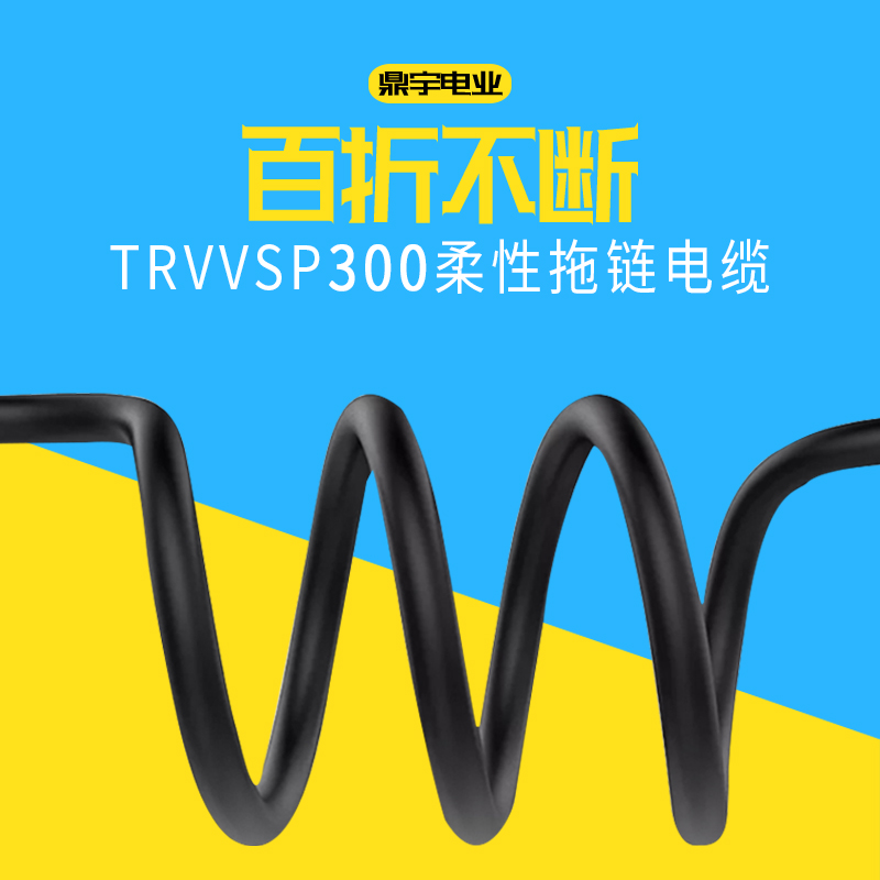 TRVVSP-300万次双绞屏蔽拖链线