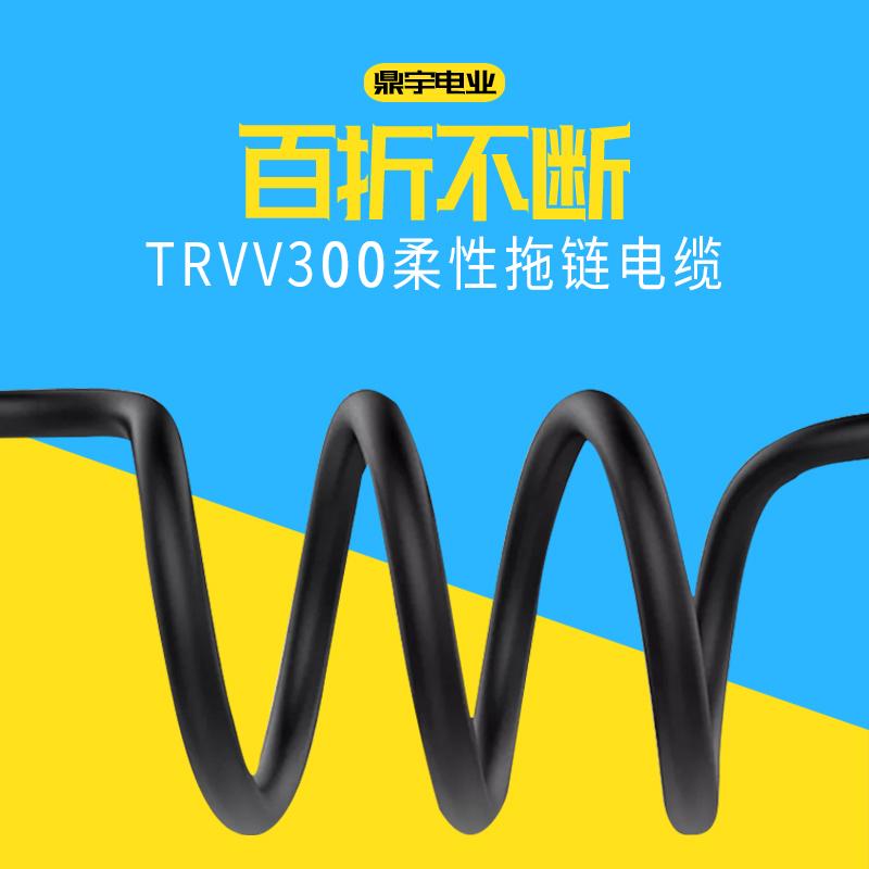 TRVV-300万次拖链电缆线