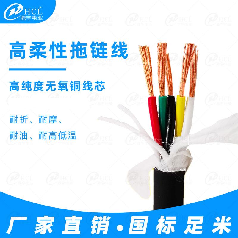 TRVV-拖链电缆线