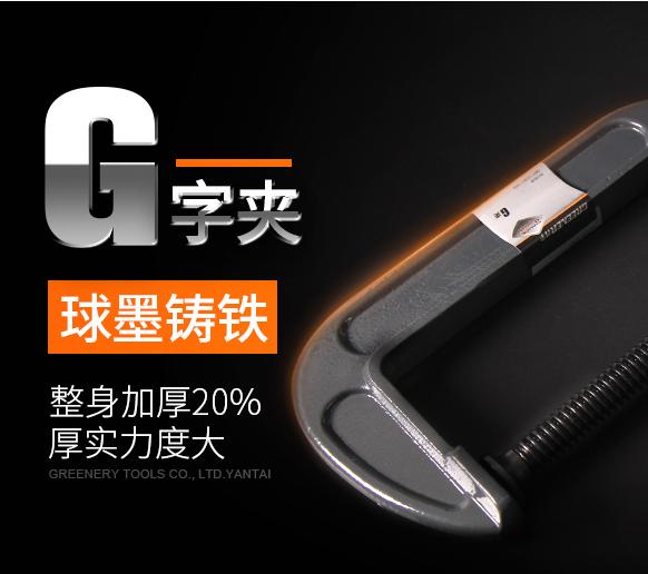 g型夹g字夹c型万用快速铁夹强力f木工夹子固定夹多功能夹具夹紧器