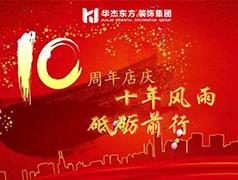 华杰东方黄岛公司五一周年庆活动火爆来袭