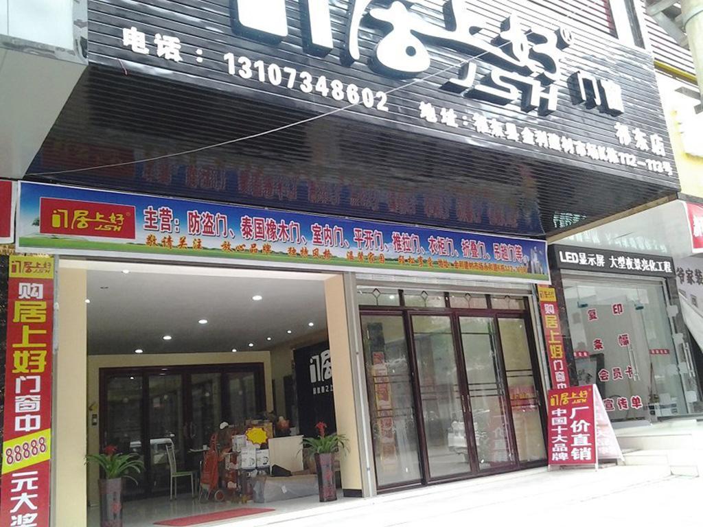 湖南祁東居上好門窗專賣店