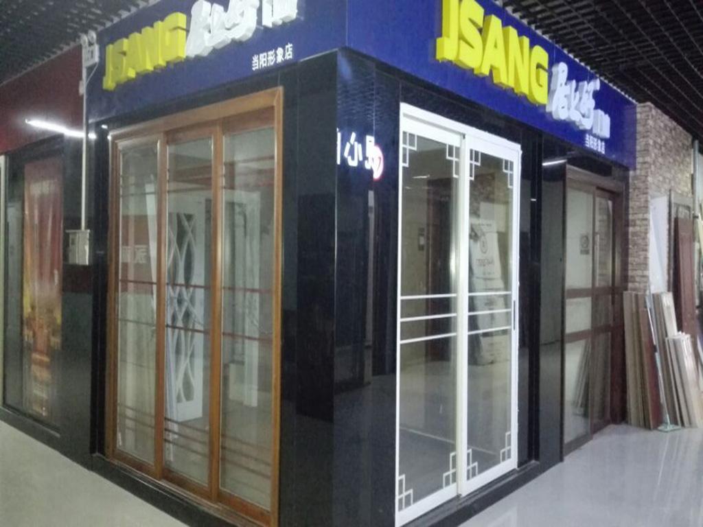 湖北当阳2136.com彩宝贝专卖店