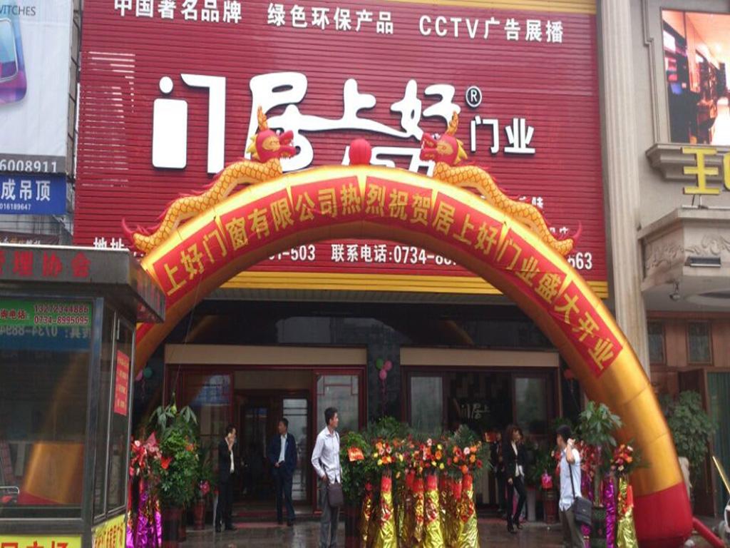 湖南衡陽居上好門窗專賣店