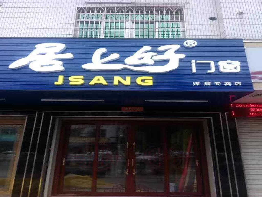 福建章蒲2136.com彩宝贝专卖店