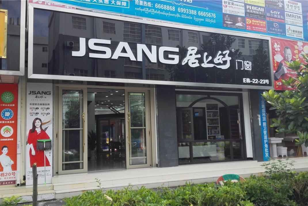 云南瑞丽2136.com彩宝贝专卖店