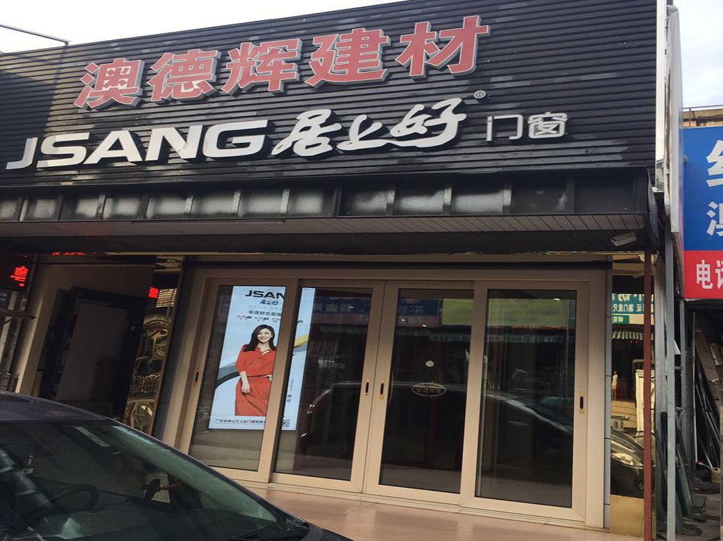 廣東珠海居上好門窗專賣店