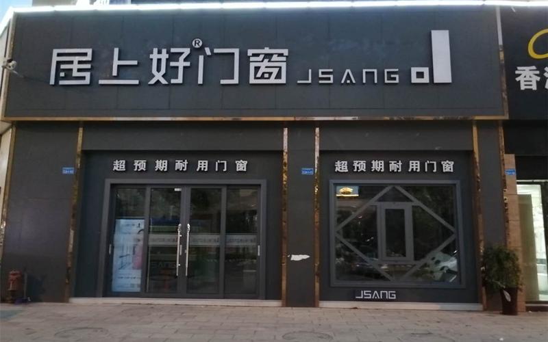 贵州省毕节市赫章县专卖店