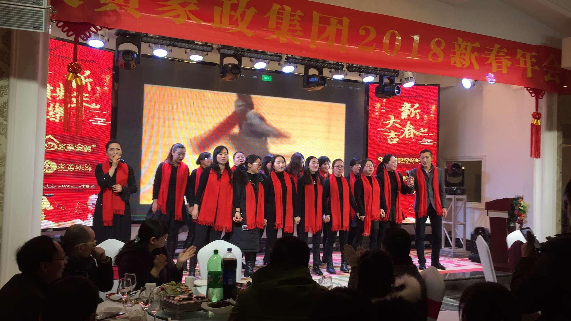 2018年集团年会