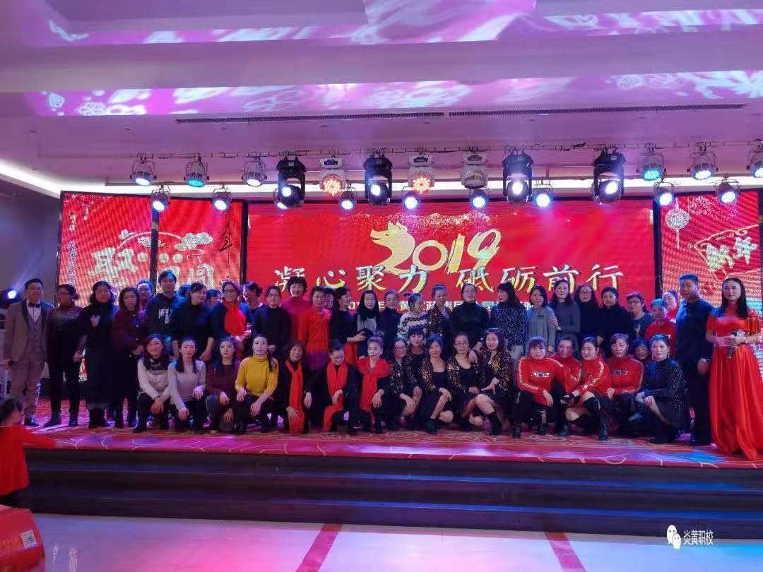 2019年集团年会