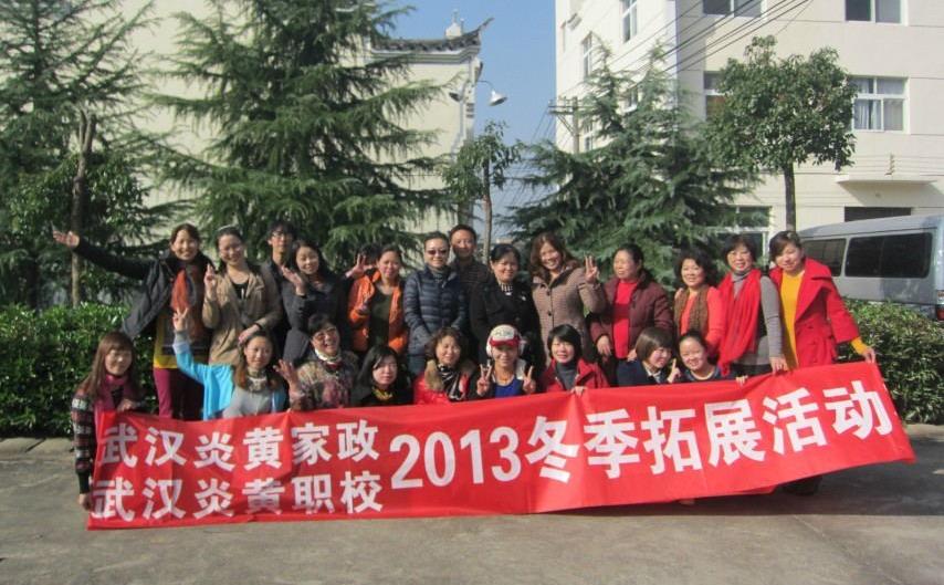 2013年炎黄家政/炎黄职校团建