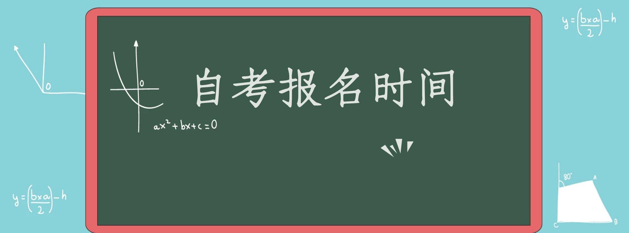 安庆申请自考有哪些要求