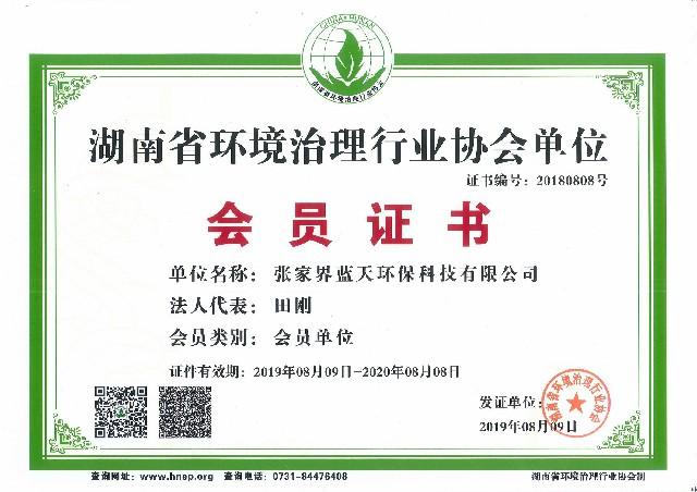 治理協會會員證