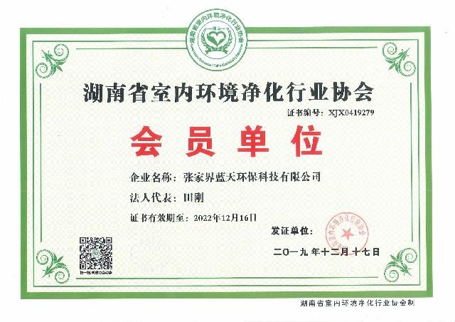 凈化協會會員證