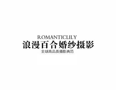 安康浪漫百合婚纱摄影 LG