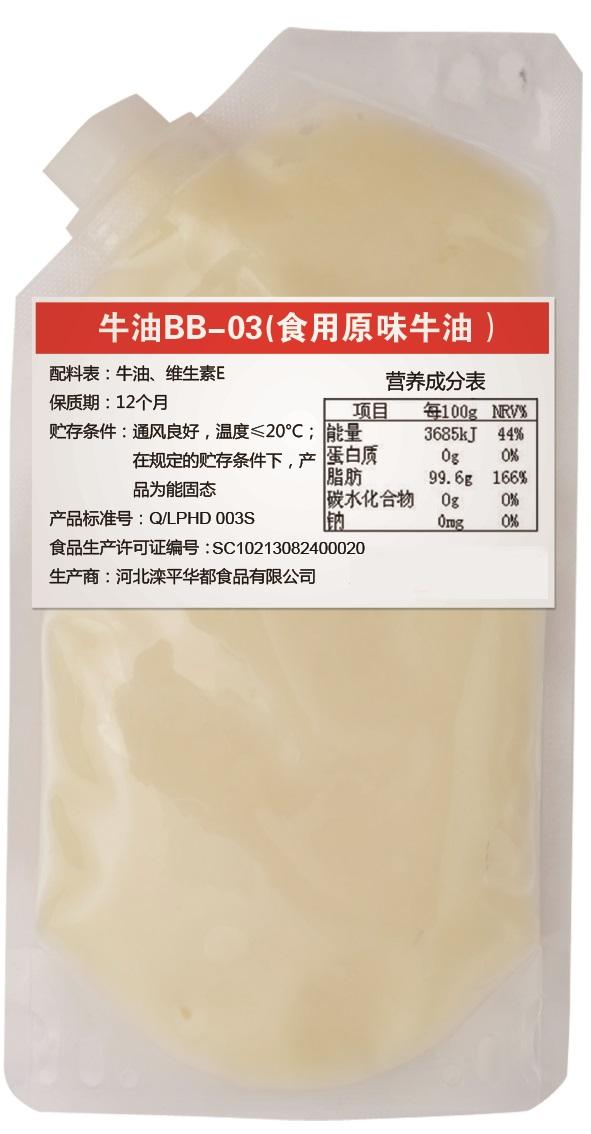 牛油BB-03