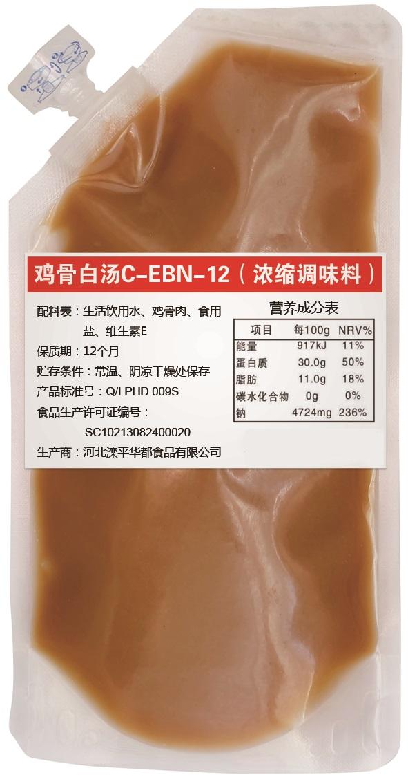 鸡骨白汤C-EBN-12