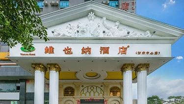 维也纳酒店(全国)