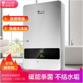 斯瑞斯特 (seicurty)即热式磁能杀菌电热水器 变频恒温小型家用免储水速热洗澡淋浴器 SC-D75-A